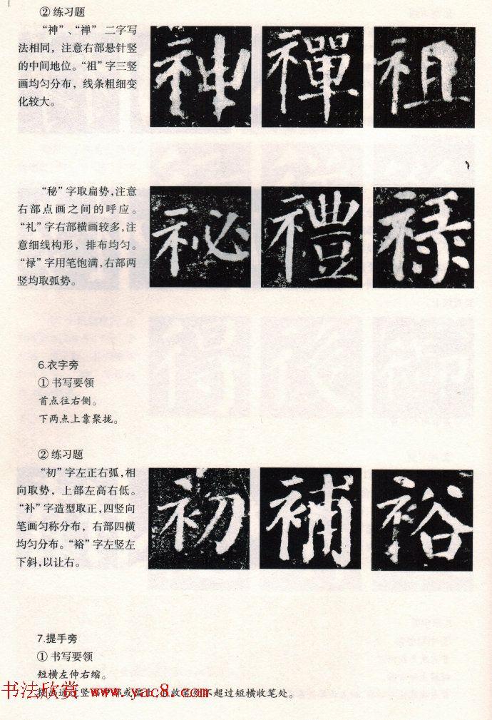 颜楷书写要领《颜勤礼碑技法--偏旁部首篇》