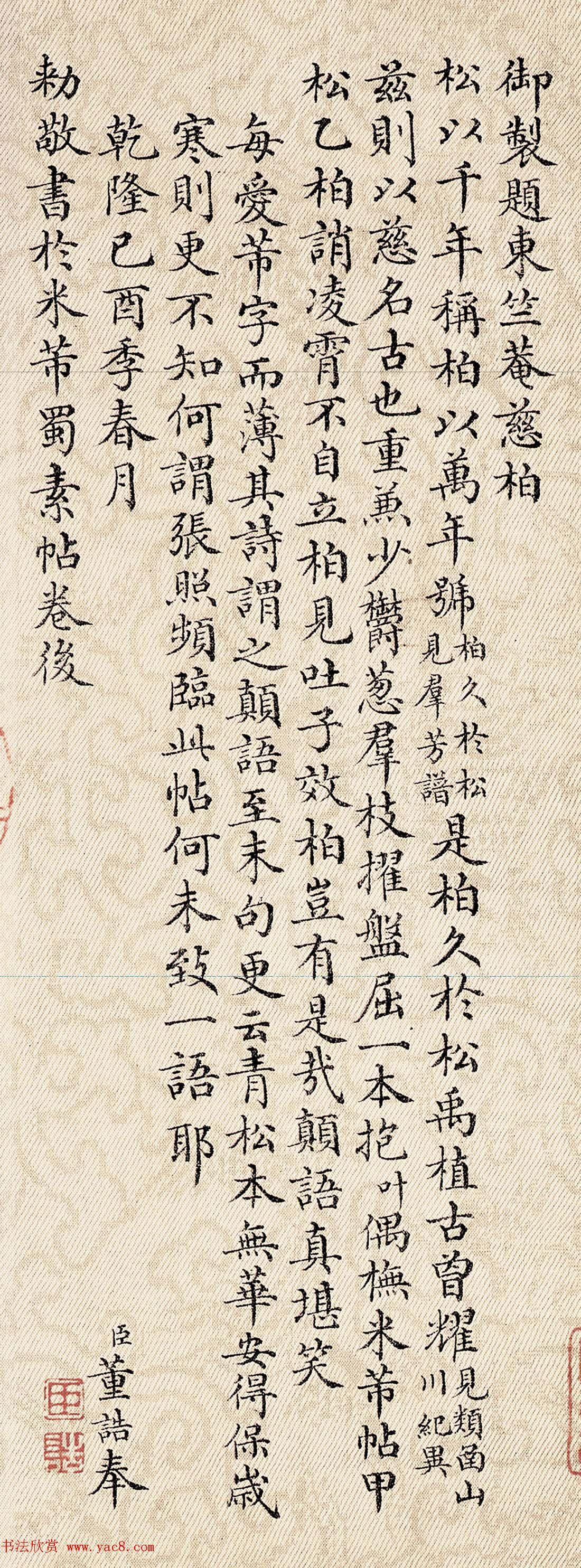 董诰楷书欣赏《奉旨题写蜀素帖前后两跋》