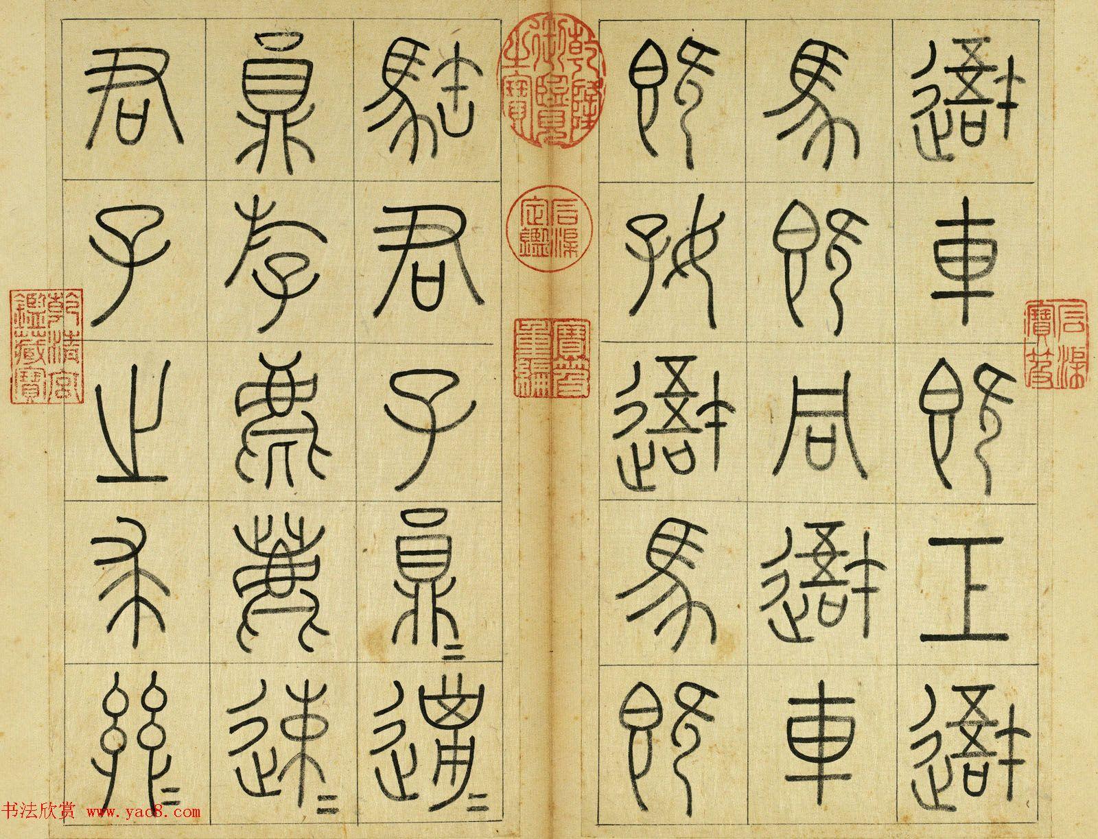 清代王澍篆书册页《临石鼓文》