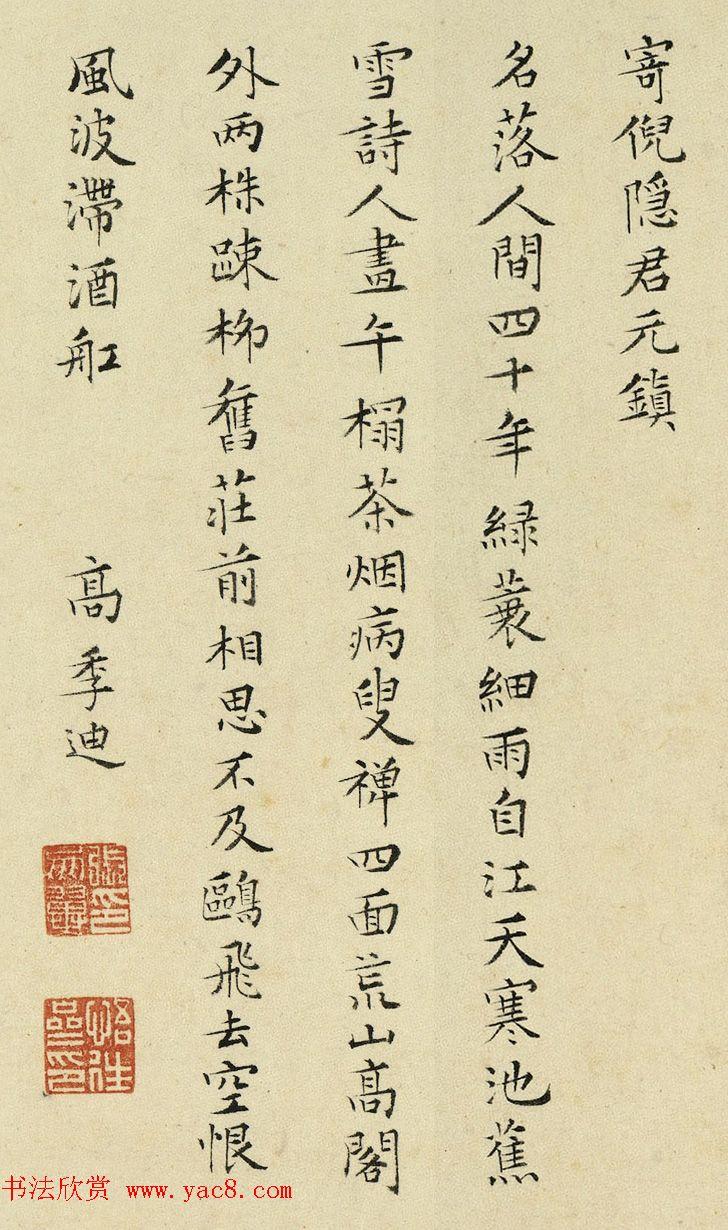明代诗人高启书法墨迹欣赏