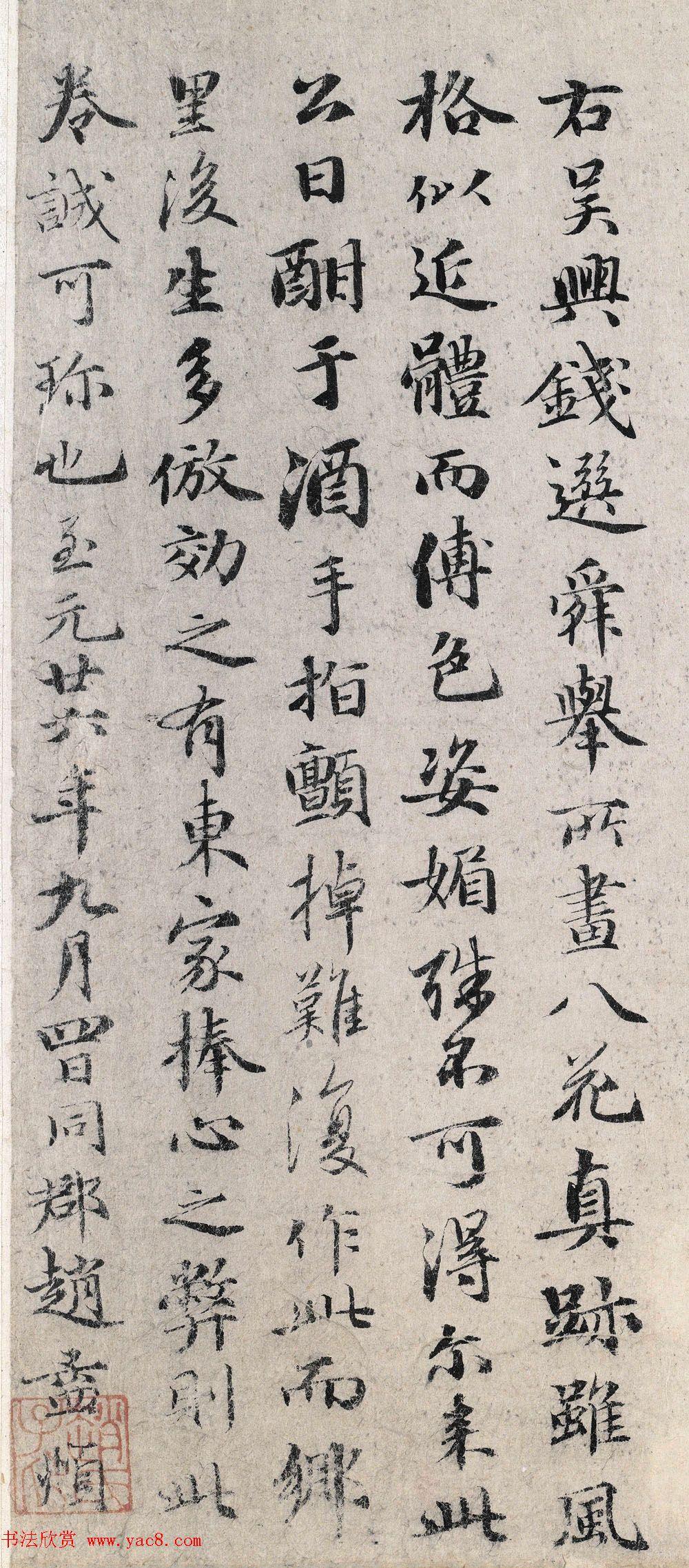 赵孟頫36岁行书跋钱选八花图