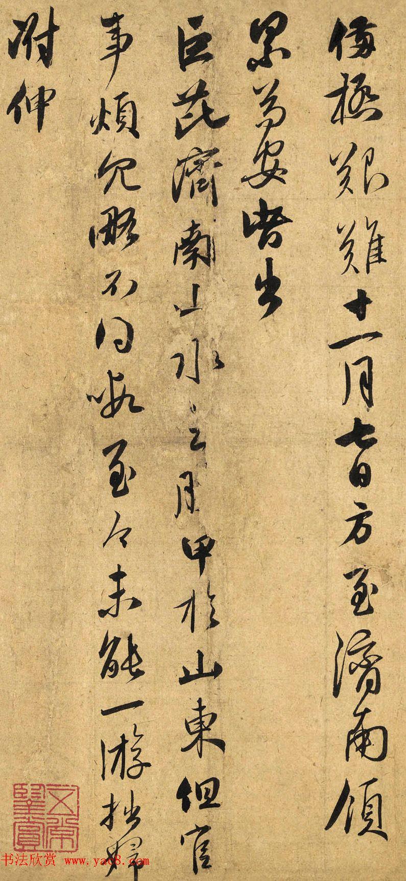 赵孟頫39岁书法墨迹《致宗元总管札》