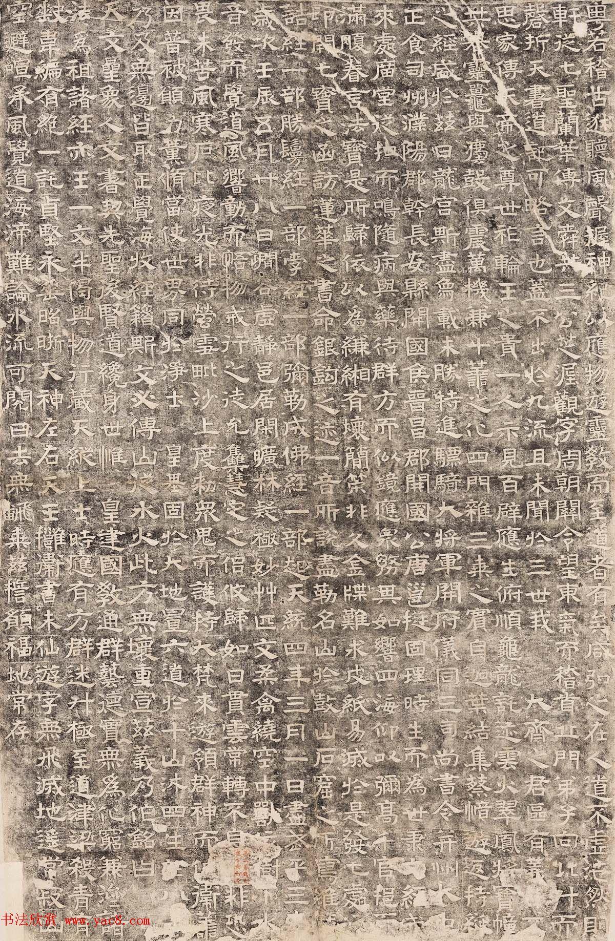 北齐书法刻碑名品《唐邕写经碑》