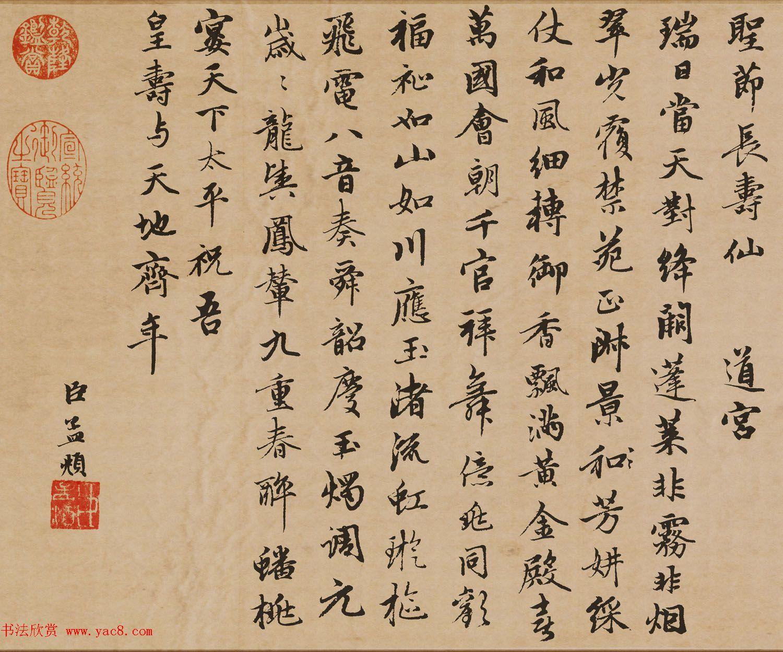 赵孟頫行书佳作《万寿曲卷》