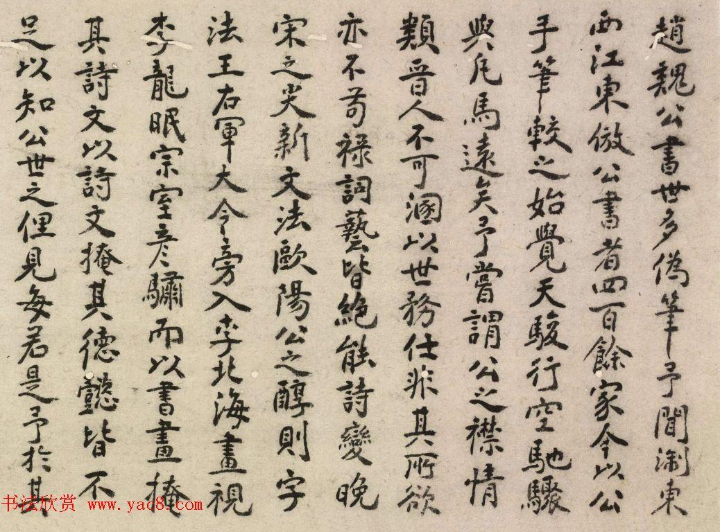 明代书画家邓韨书法题跋赵松雪信札卷