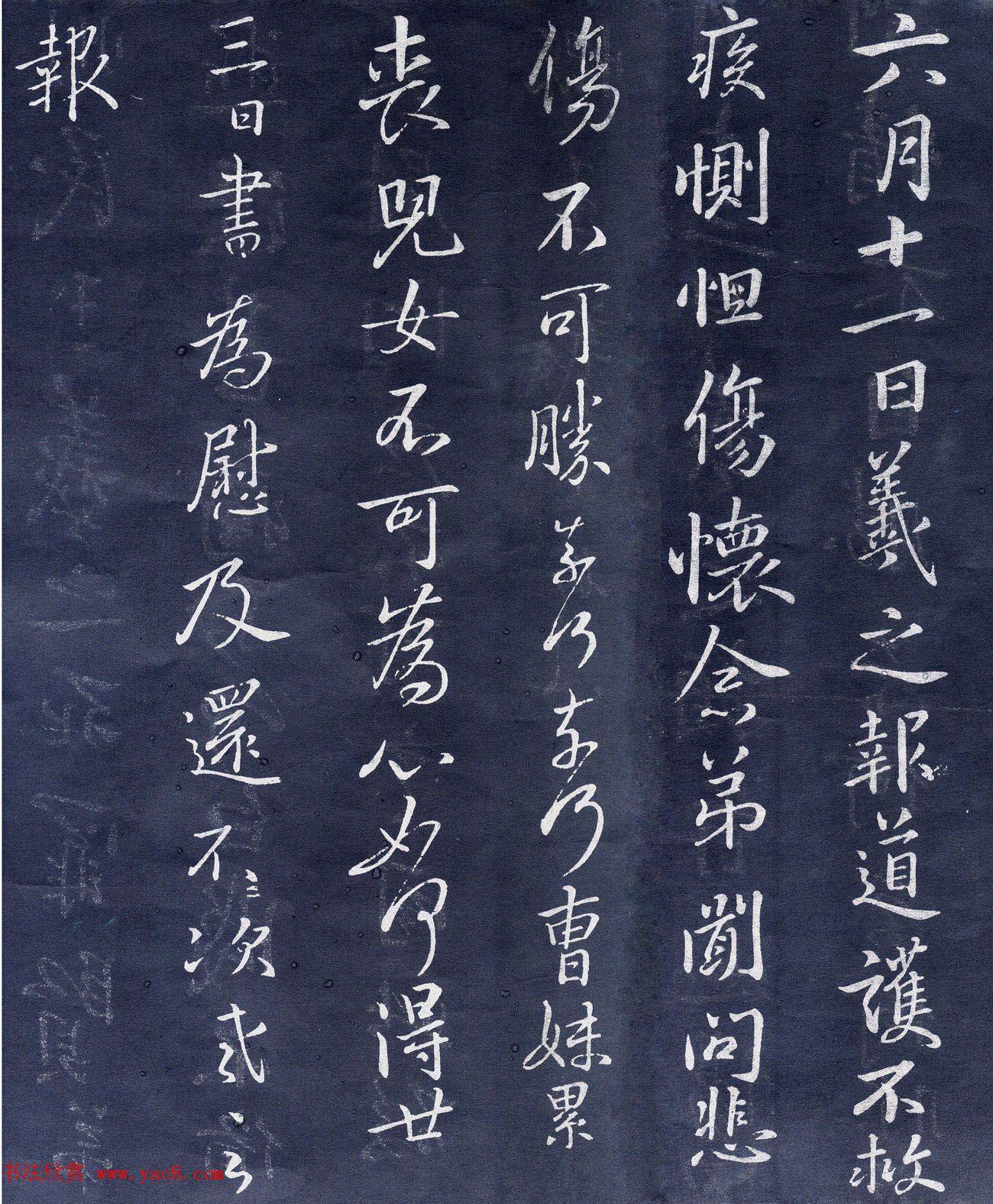 王羲之行书欣赏《道护帖》三种