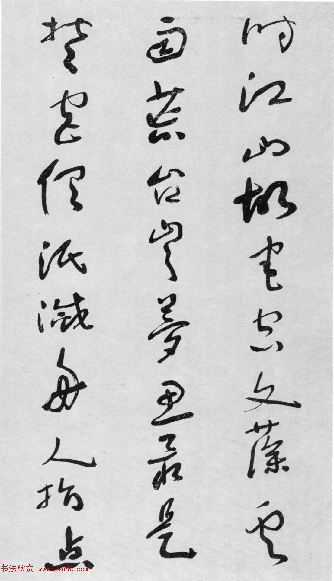 于右任草书欣赏《杜甫咏怀古迹五首卷》