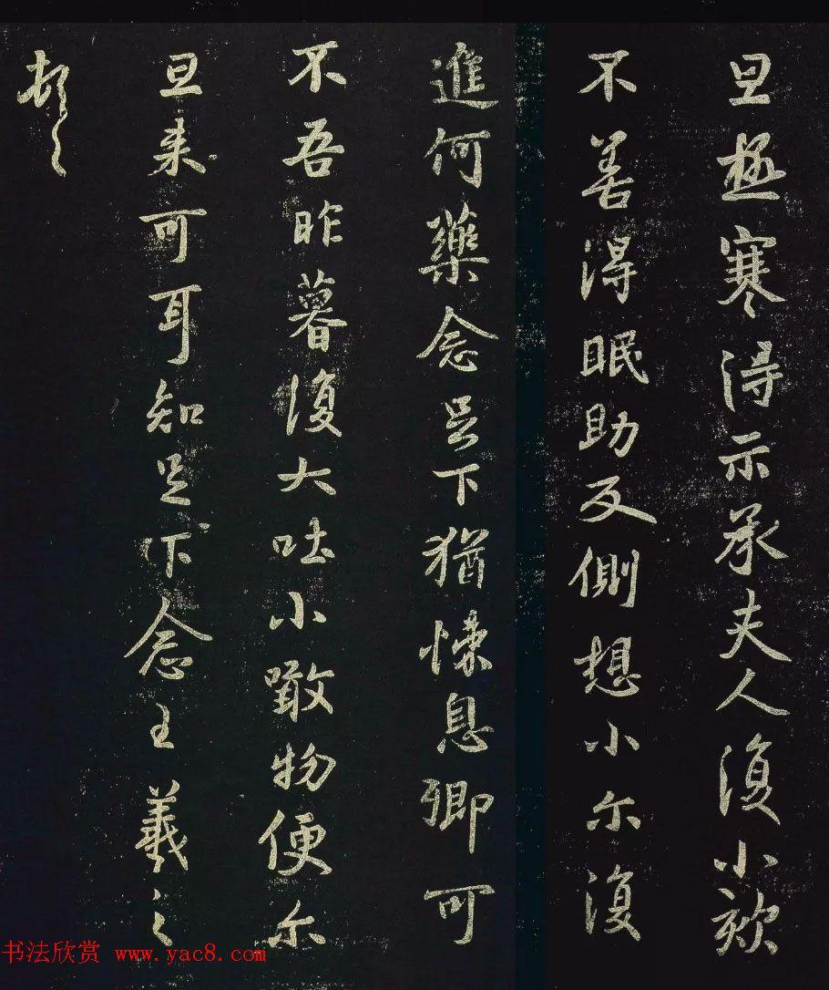 王羲之行书拓本《极寒帖》三种