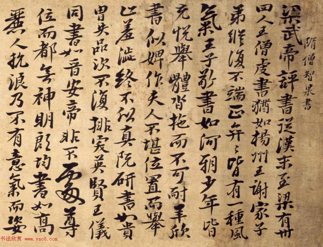 清代石涛55岁多体书法《临阁帖卷》