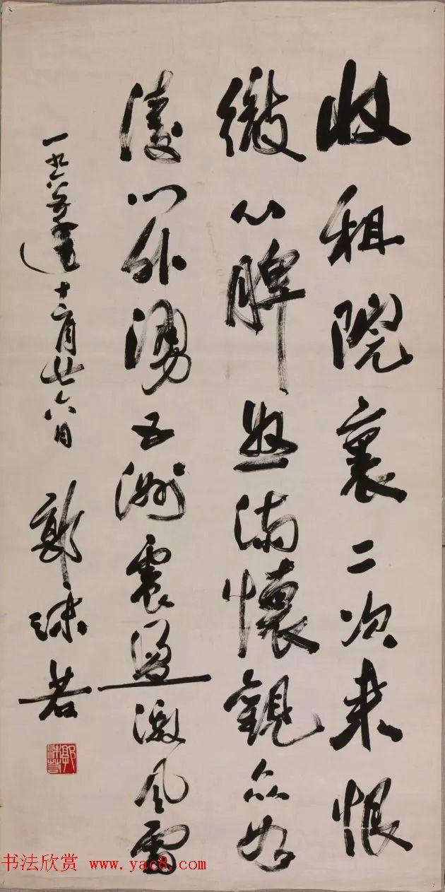 美在新时代--中国美术馆藏书法精品展作品选刊