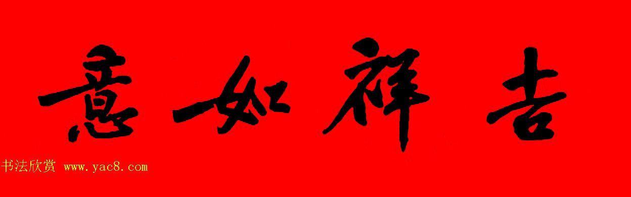 黄庭坚行书集字春联42副+横批
