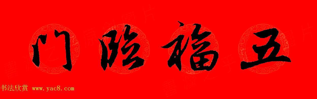 赵孟頫行书集字春联32副+横批