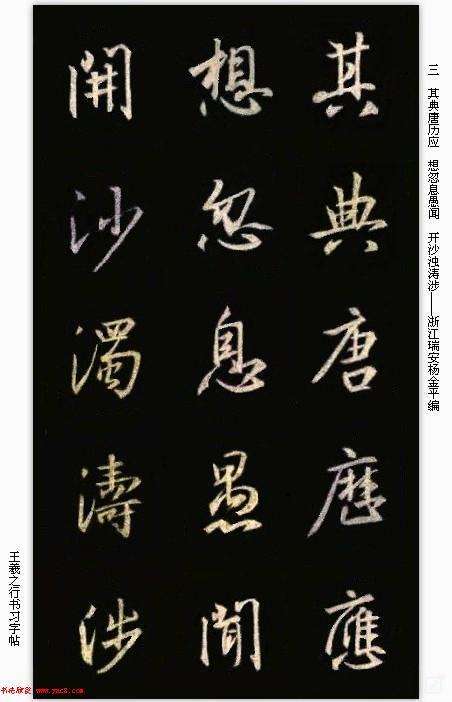 手机版字帖《王羲之行书习字帖》