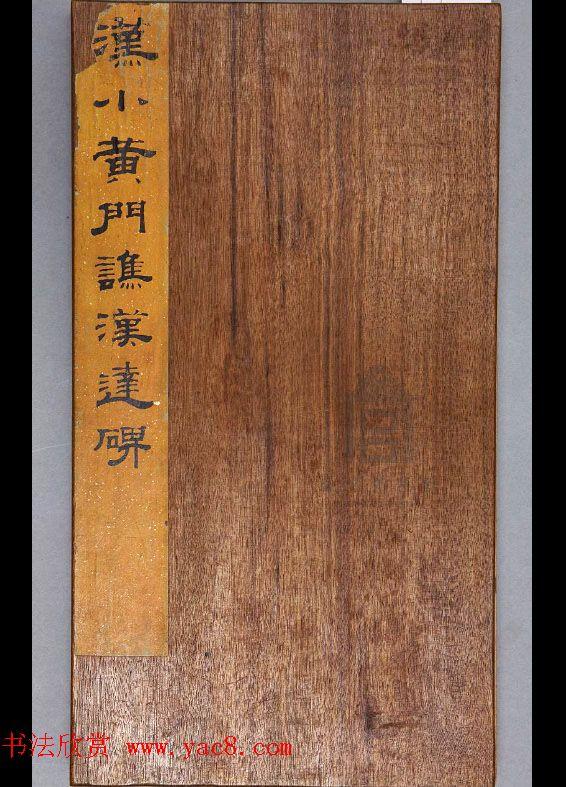 汉代书法刻石《小黄门谯敏碑》