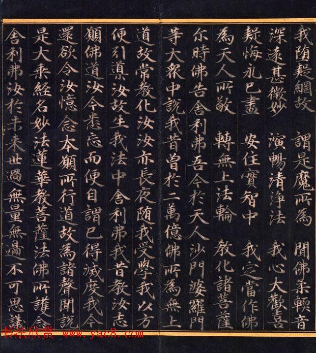朝鲜高丽时代金字书法《妙法莲华经比喻品第三》