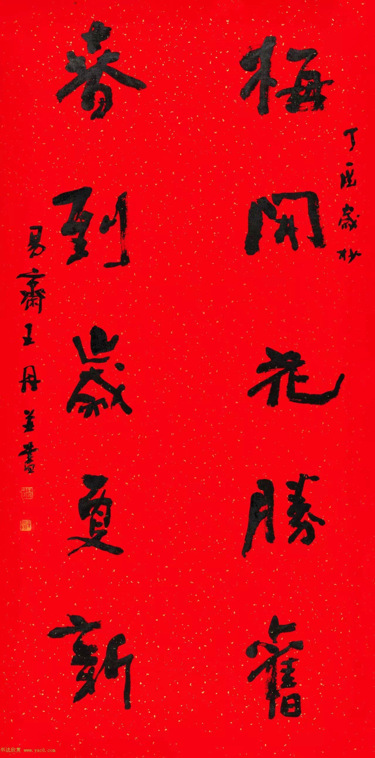 书法名家写春联:2018百联迎春作品展(2)