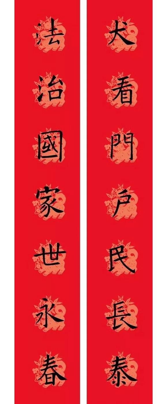 狗年欧楷春联:欧阳询九成宫集字版