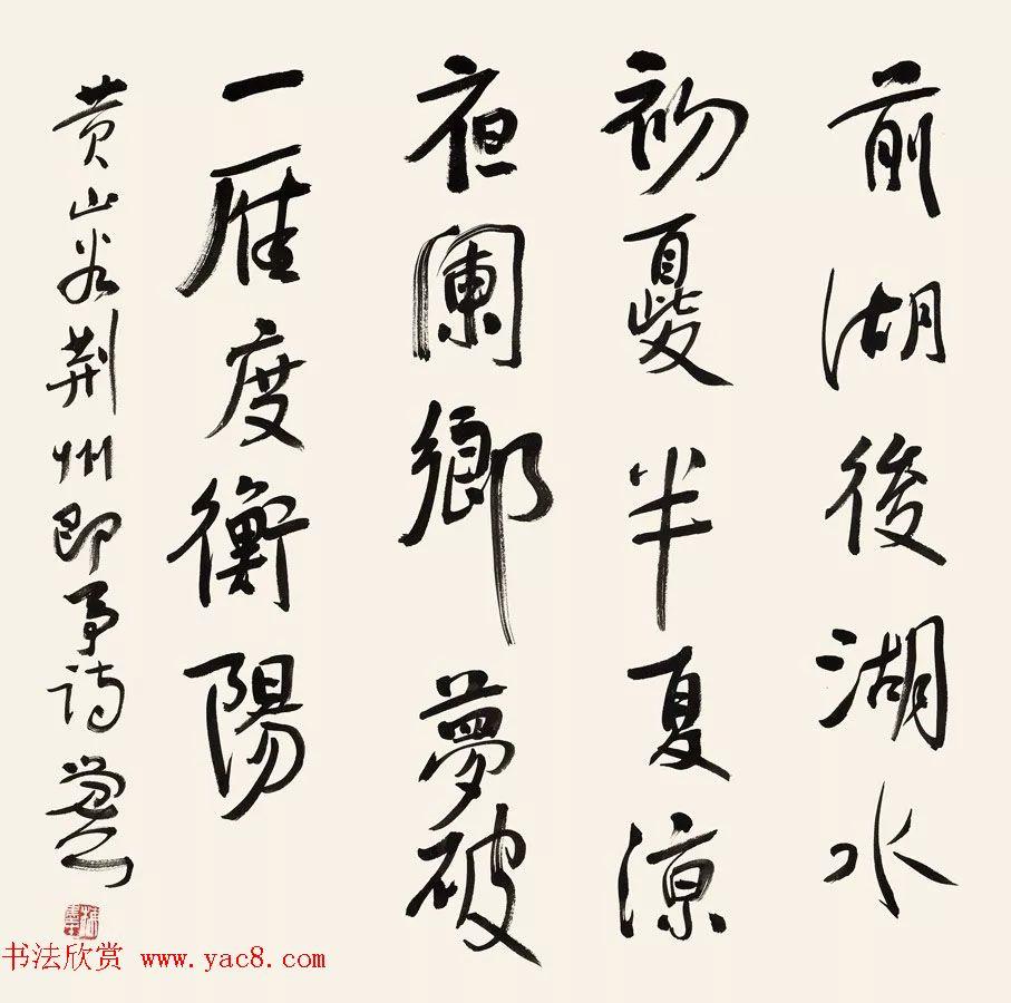 """""""翰墨醇香·六十年代""""全国书法名家学术邀请展"""