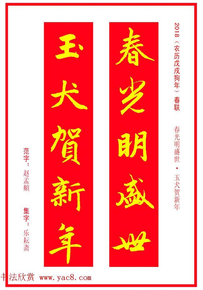 金字春联:赵孟頫书法集字对联38副