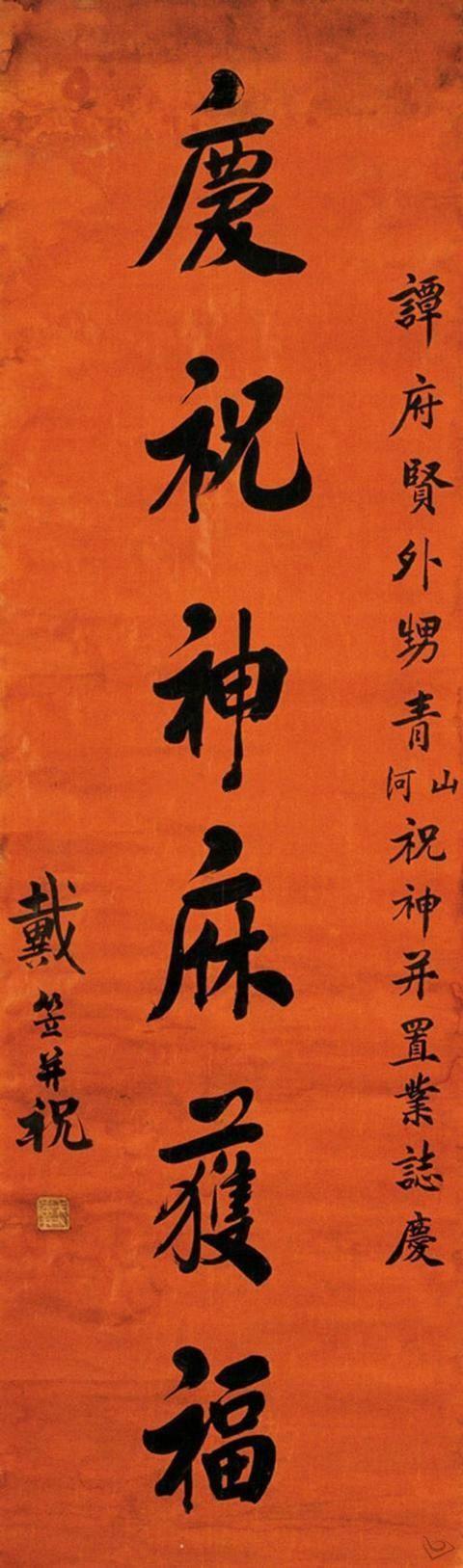 戴笠书法手迹