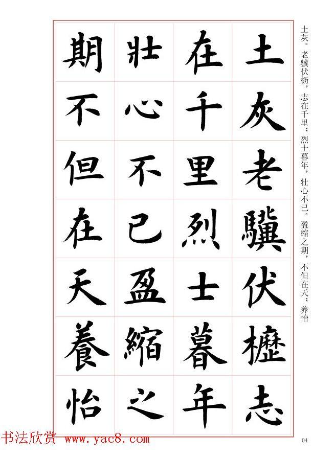 毛笔字帖《王丙申楷书前贤诗文精选》