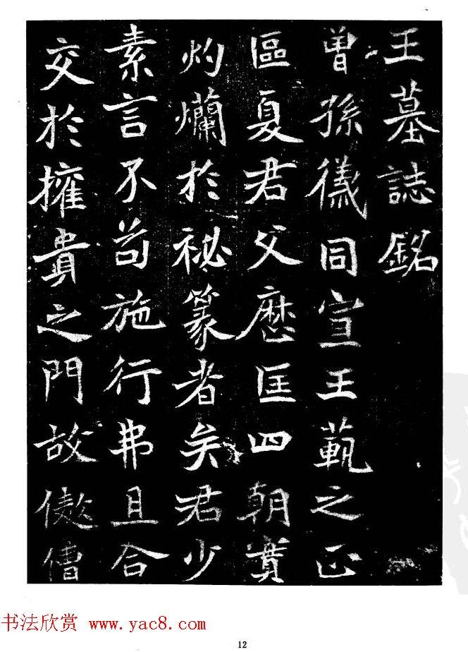北魏正书刻石《乐安王元绪墓志》原拓与剪裱本