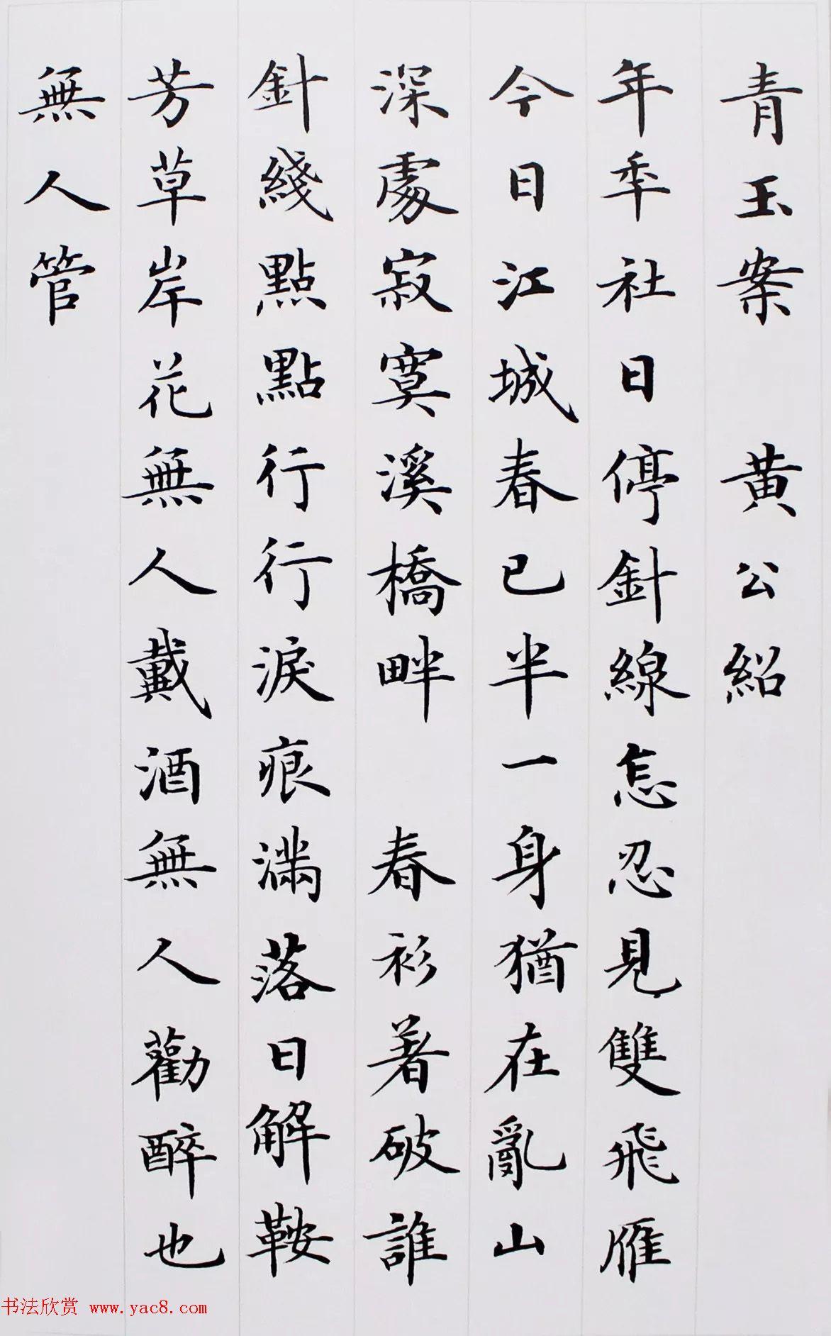 卢中南小楷力作《抄写宋词四首》