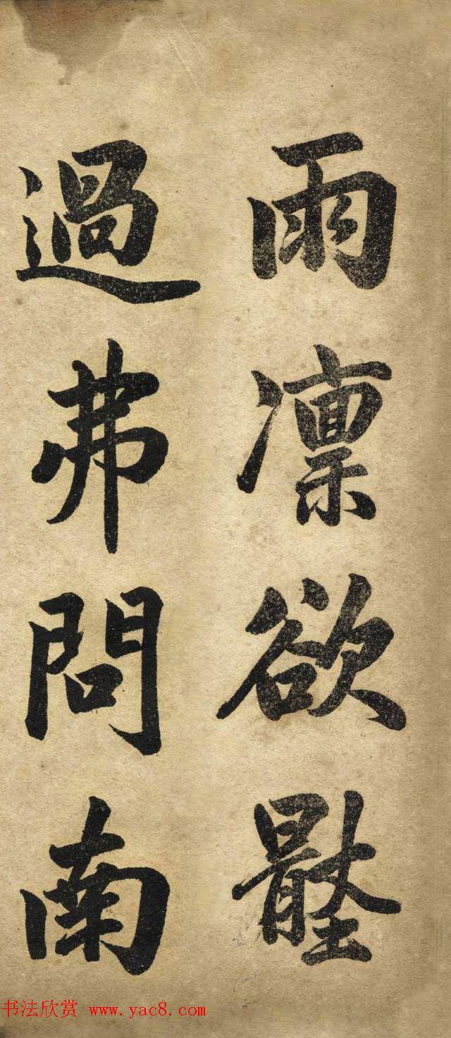 赵体书法字帖《赵孟頫书胡应青观音殿记》
