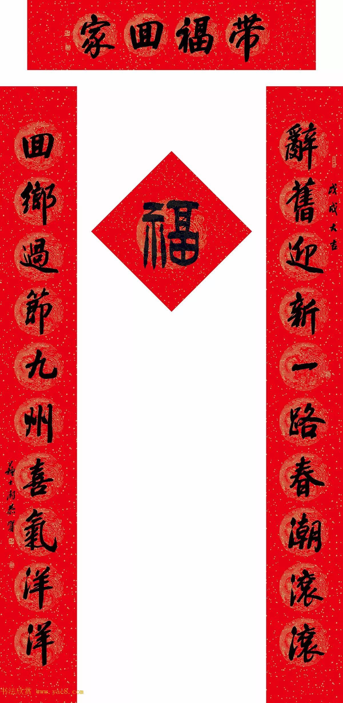 中国书协主席苏士澍春联作品欣赏