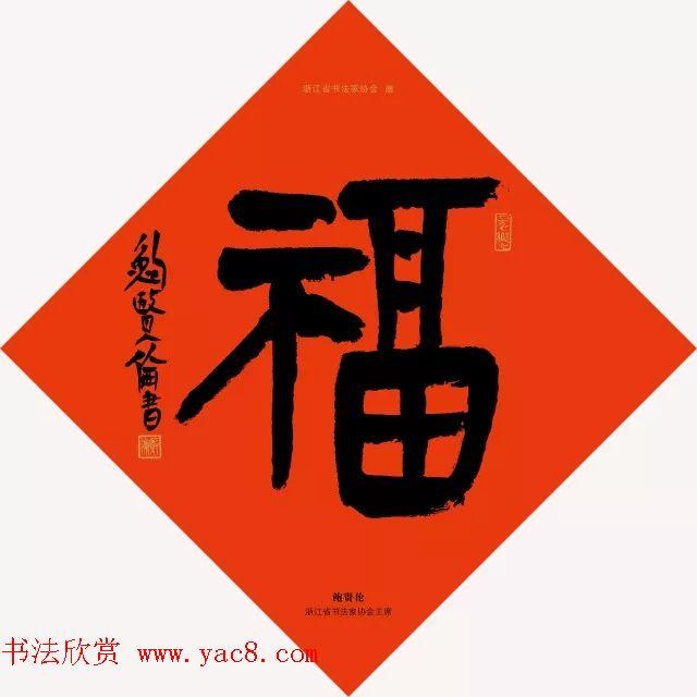"""19位浙江书法家写""""福""""字专辑"""