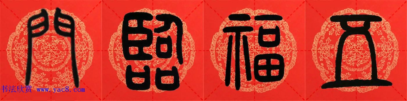 邓石如篆书集字春联18副+横批