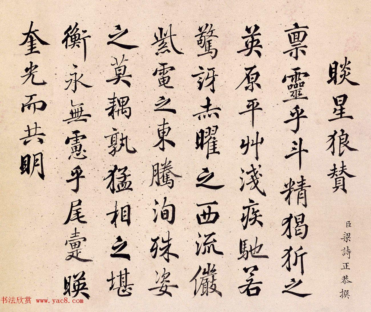 清代嵇璜书法+艾启蒙绘画《十骏犬图册》