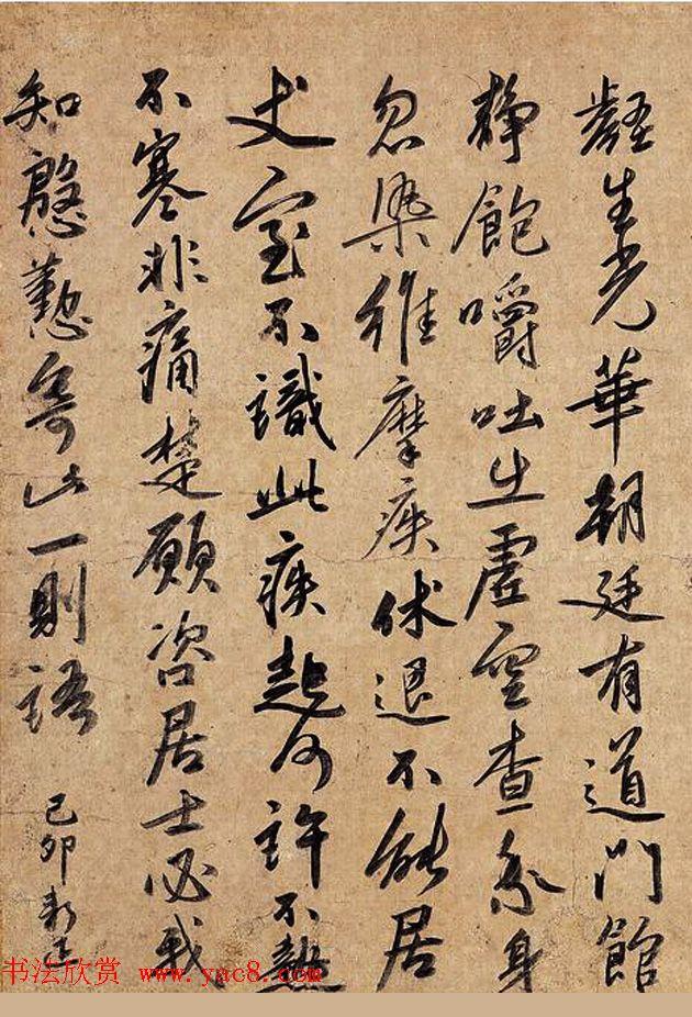 竺仙梵仙禅师书法新春贺偈