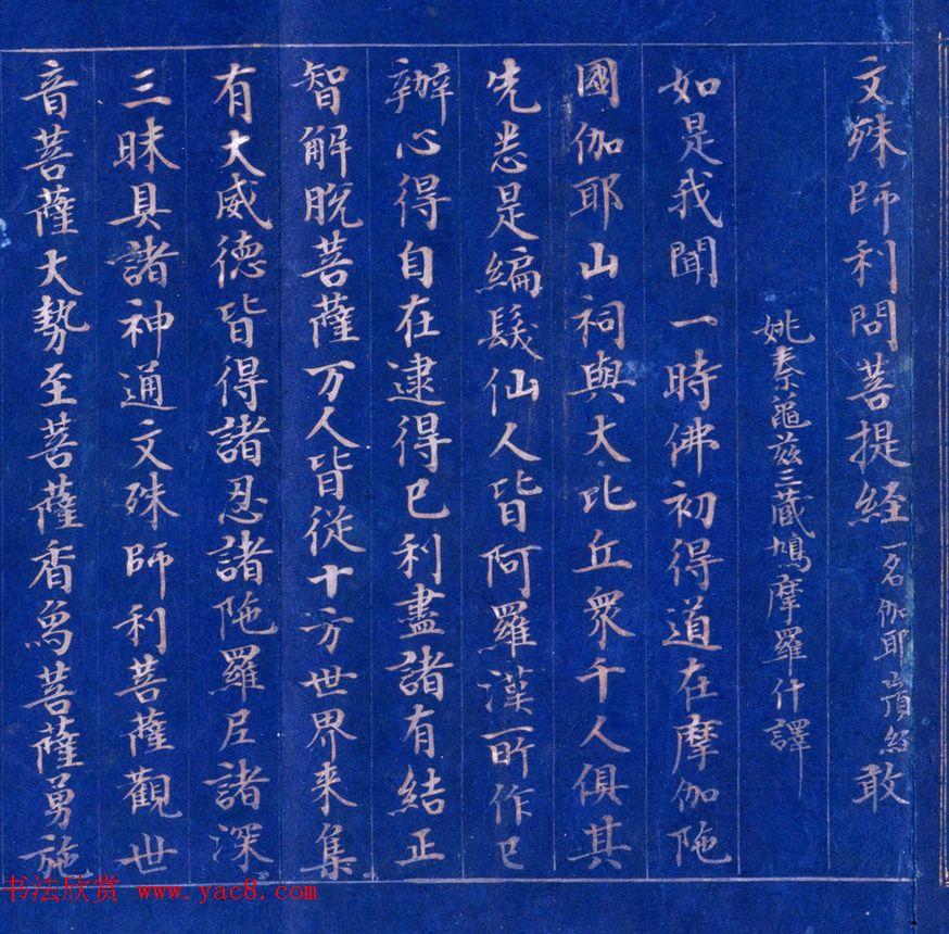朝鲜书法欣赏:高丽国王发愿写银字大藏经