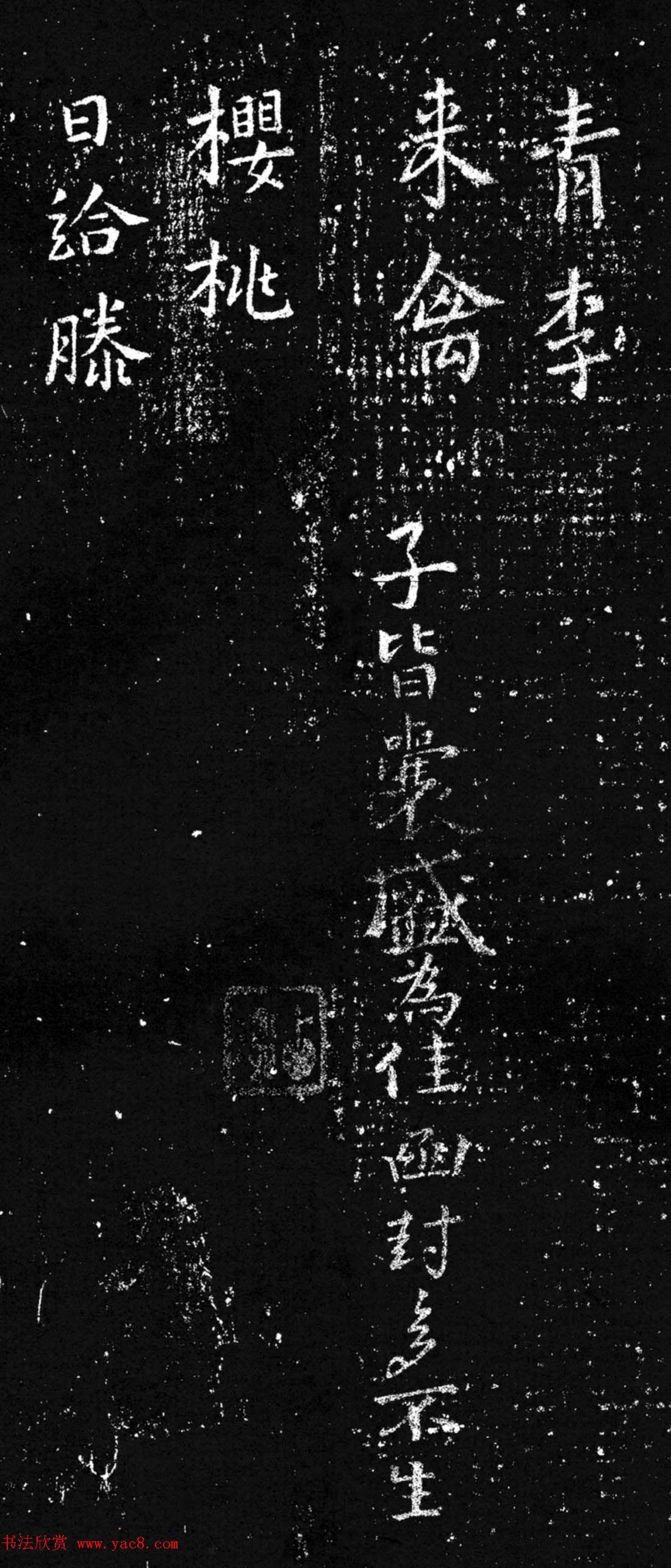 王羲之楷书欣赏《青李来禽帖》