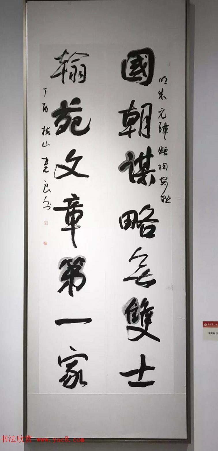 全国第二届行书展入展作品选刊