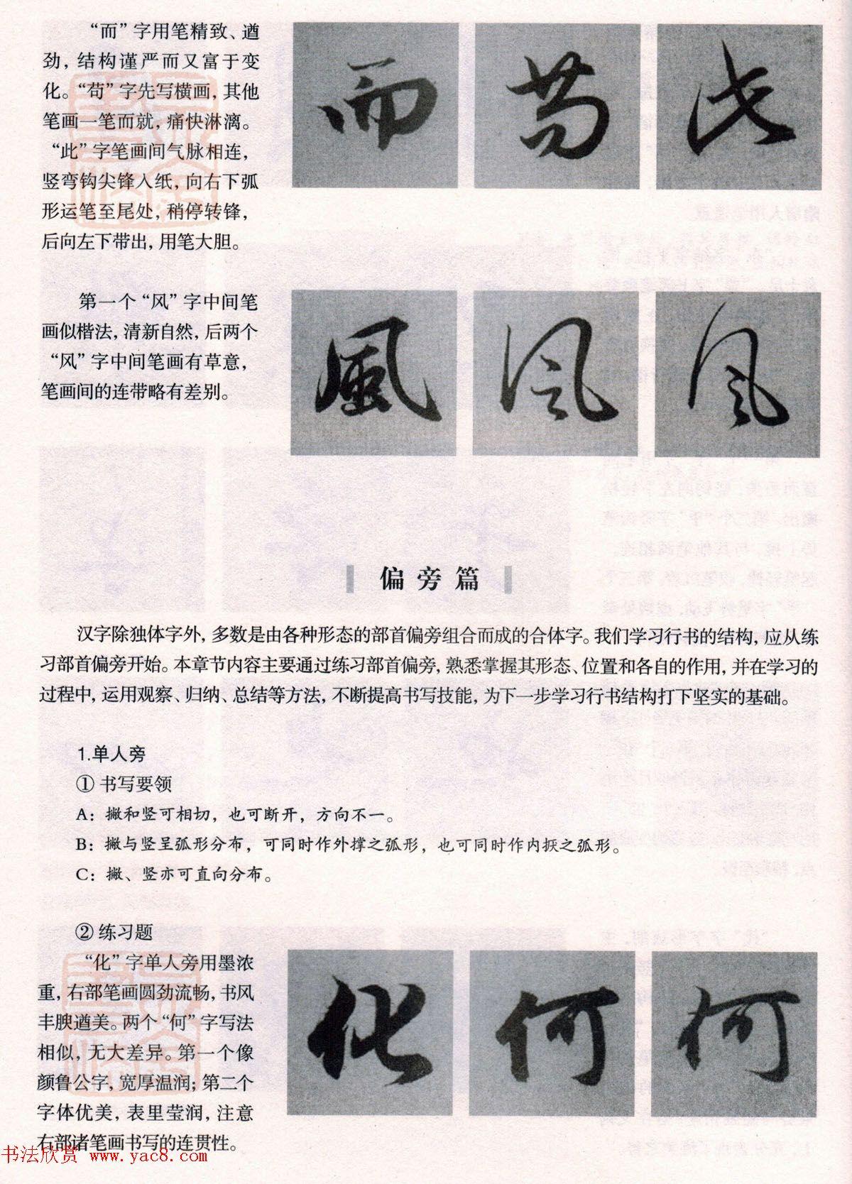 经典碑帖导学教程:赵孟頫书赤壁赋--偏旁篇