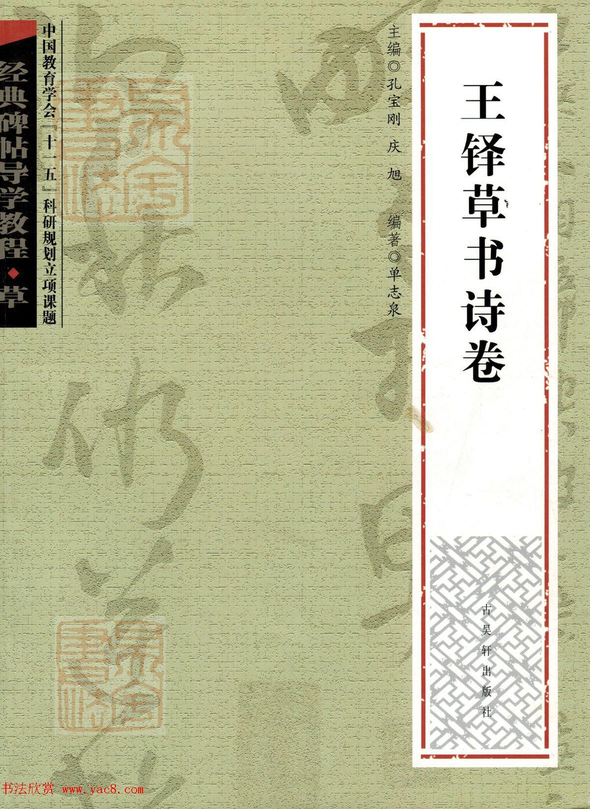 经典碑帖导学教程:王铎草书诗卷--偏旁部首