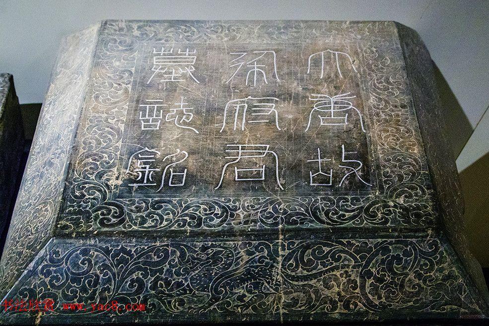 唐代楷书石刻欣赏《徐德润墓志铭》