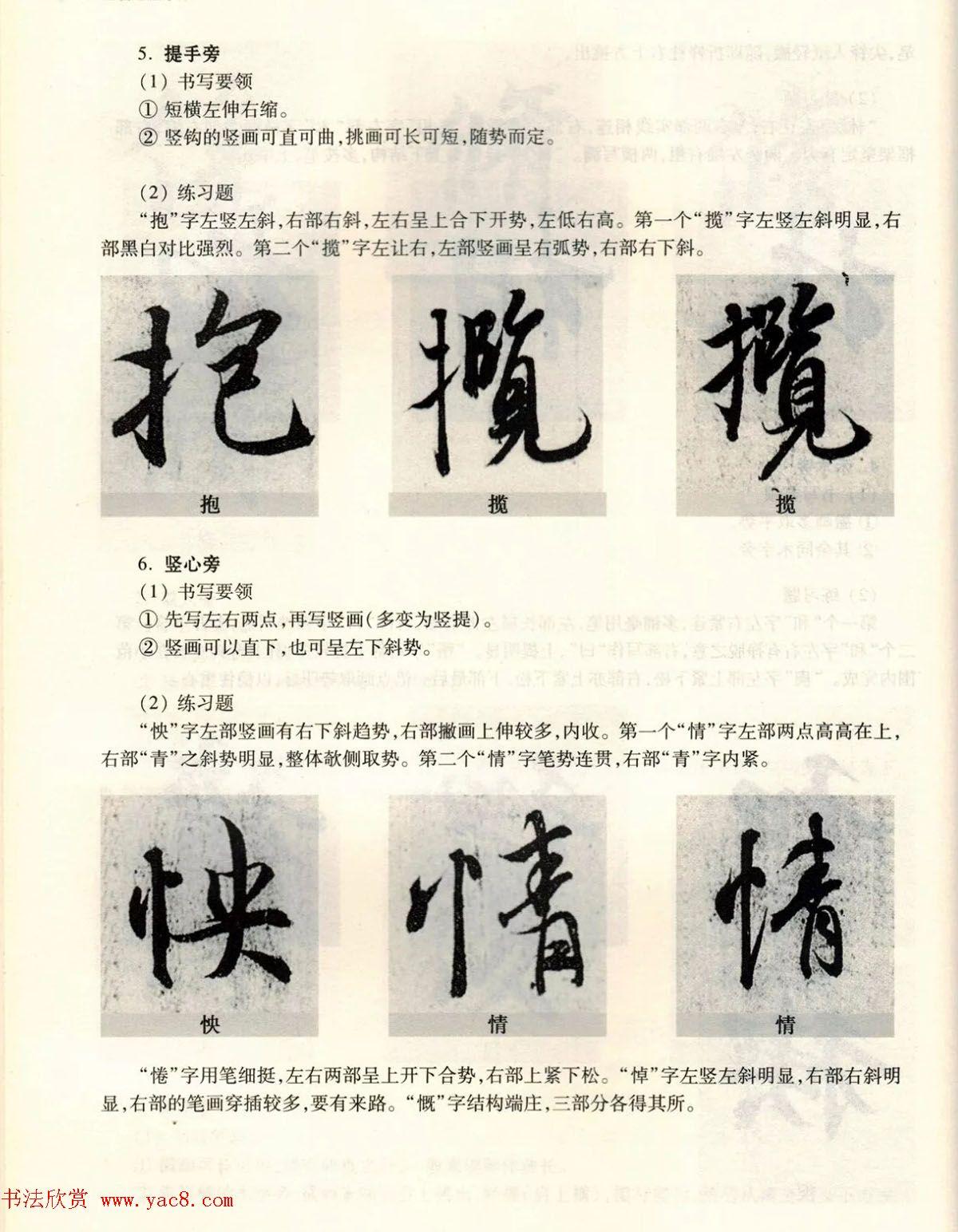 经典碑帖导学教程:王羲之兰亭序--偏旁篇