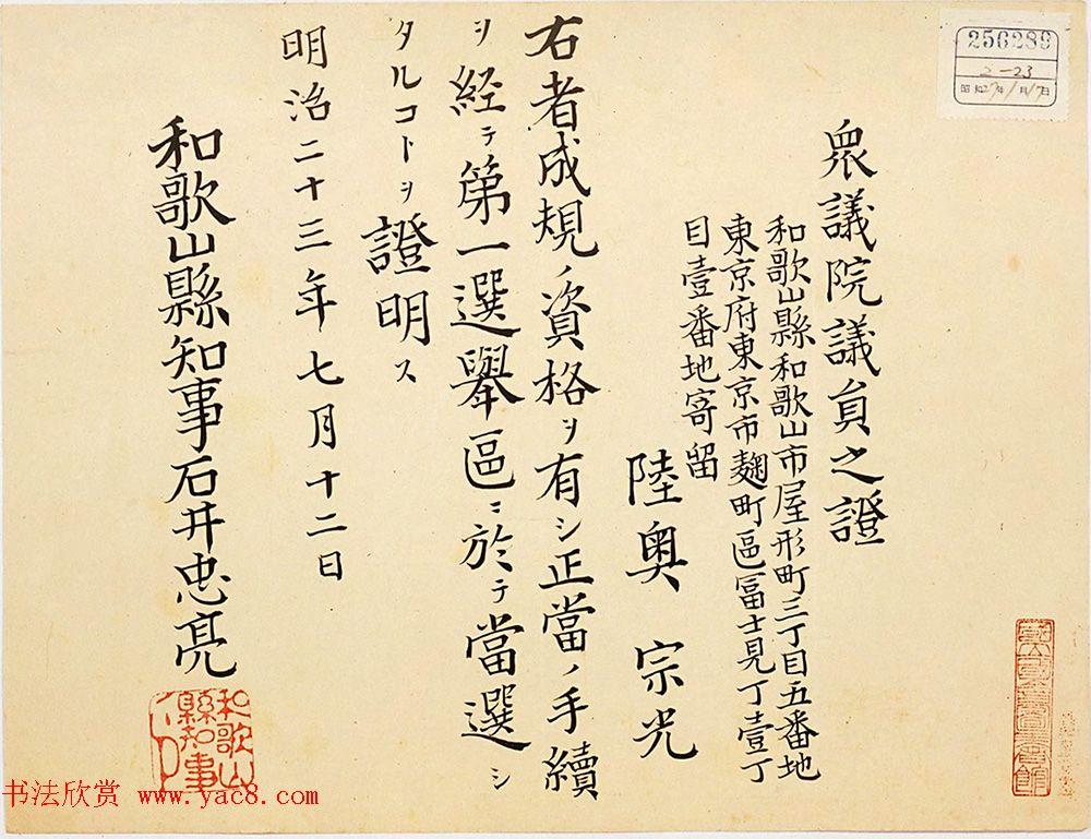 日本书法:陆奥宗光的众议院议员证