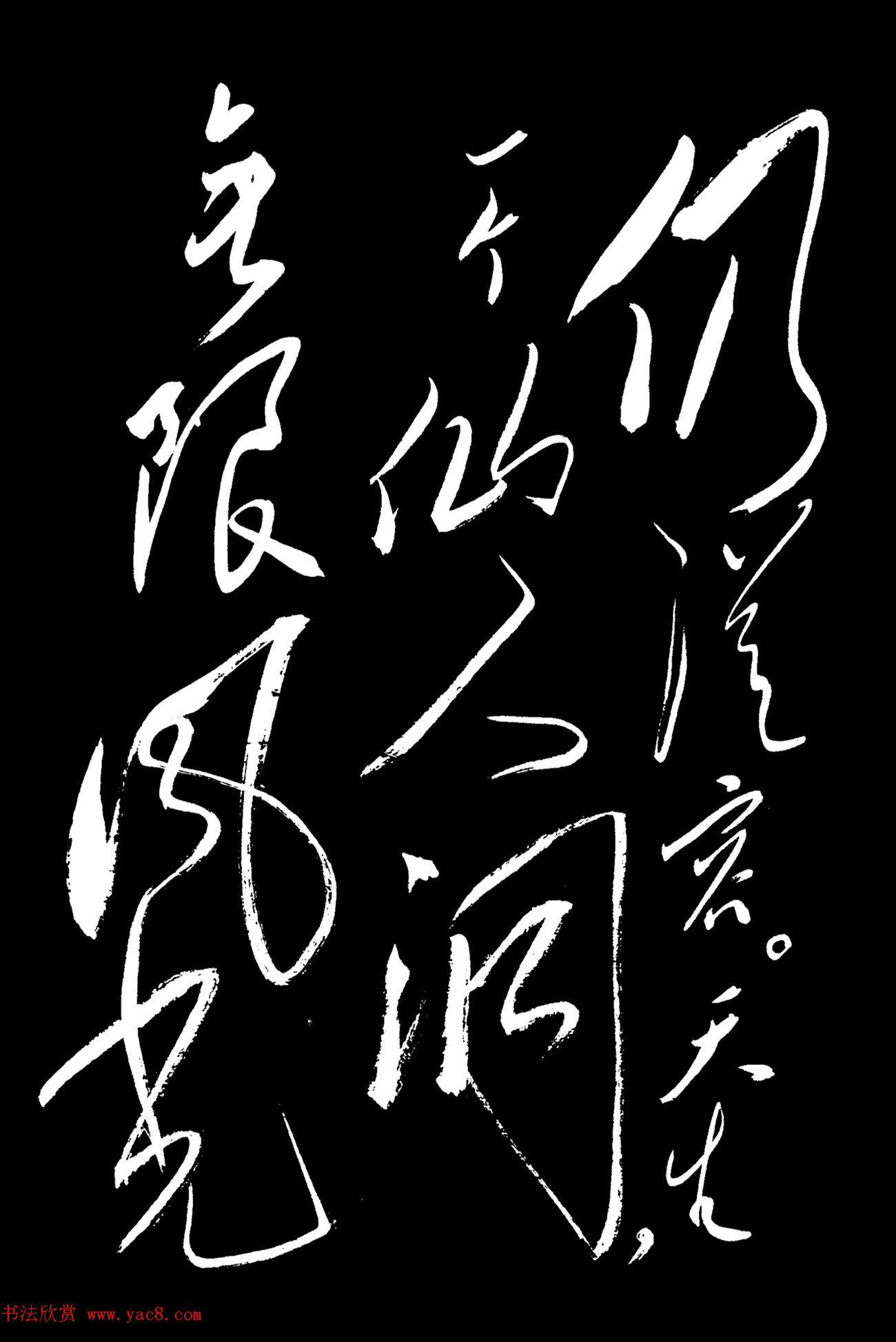 毛泽东行草书欣赏《七绝·庐山仙人洞》