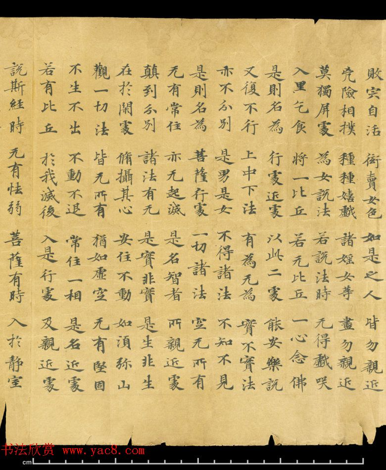 唐代成公道楷书写《妙法莲华经卷第五》