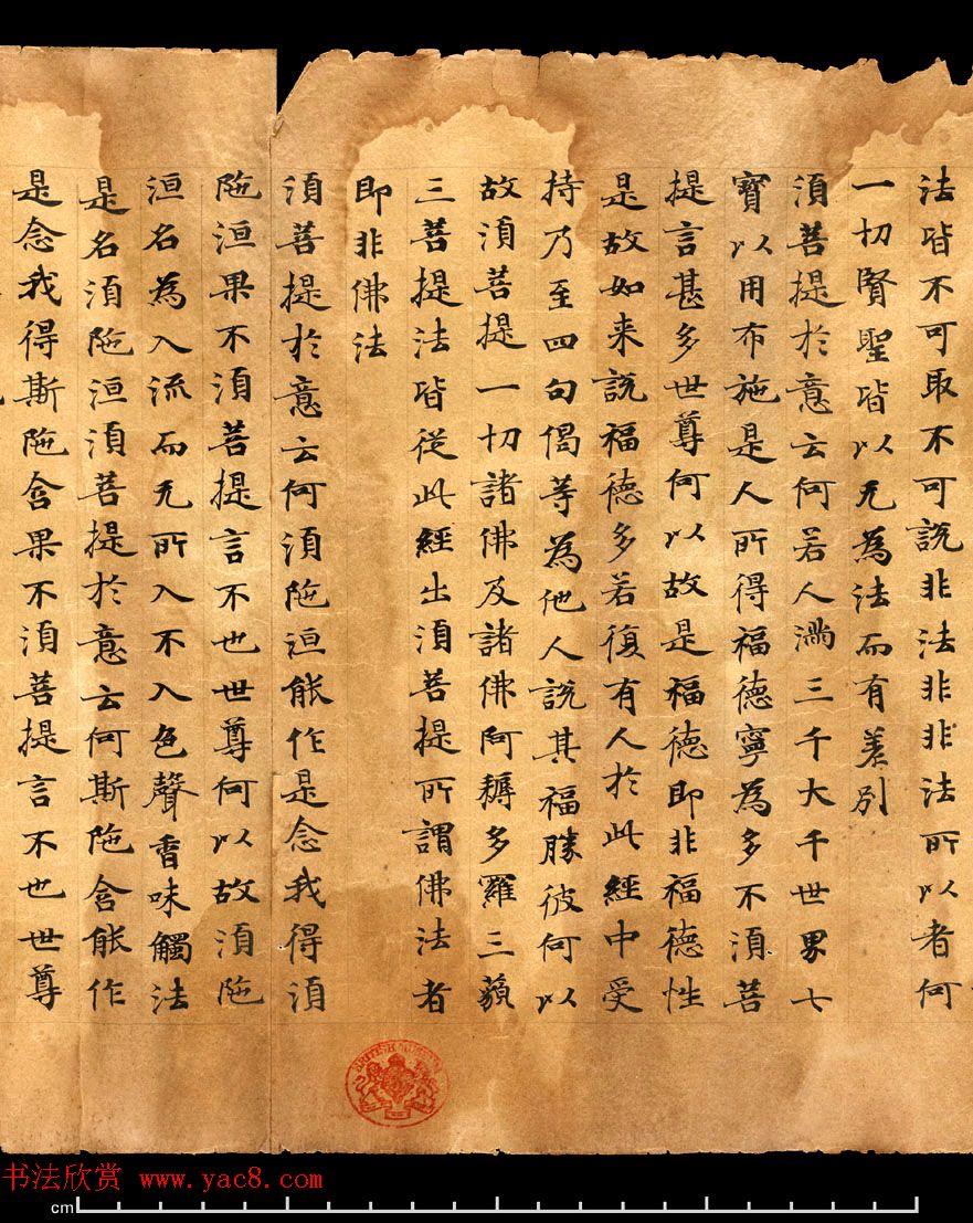 唐朝欧阳玄愆楷书写《金刚般若波罗密经》