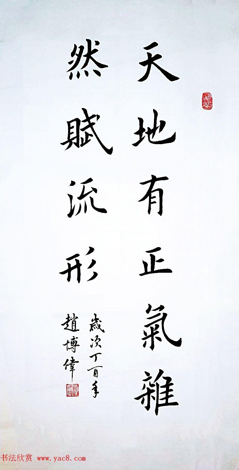 赵博伟欧体楷书作品4幅