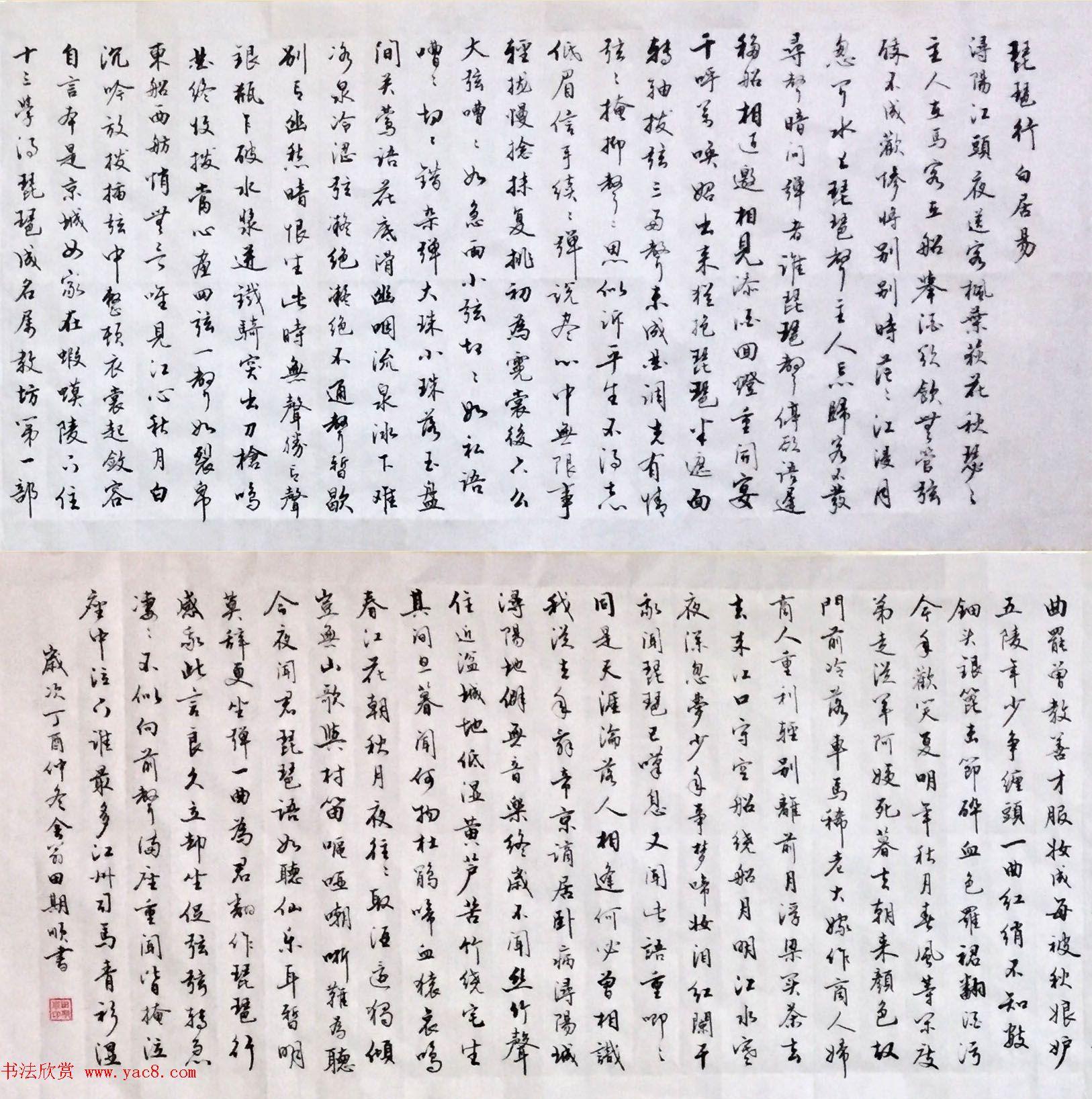 田其顺书法作品选刊