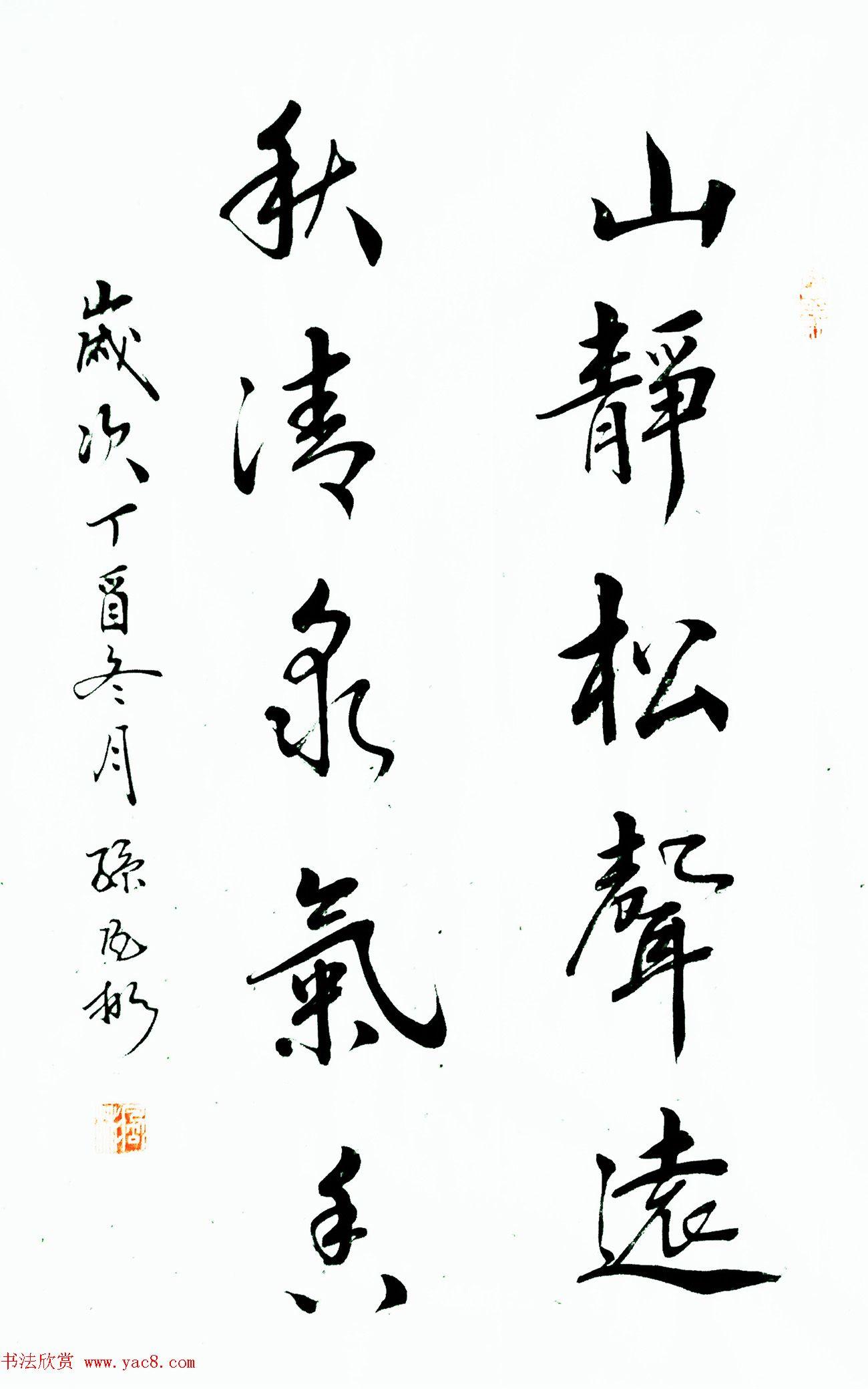 孙风彬书法作品选刊
