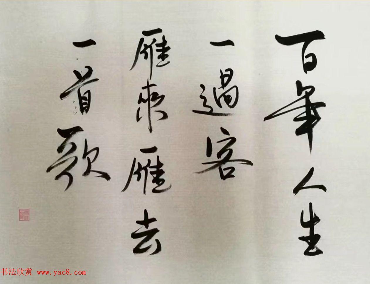 戚鸿雁原创书法作品选刊