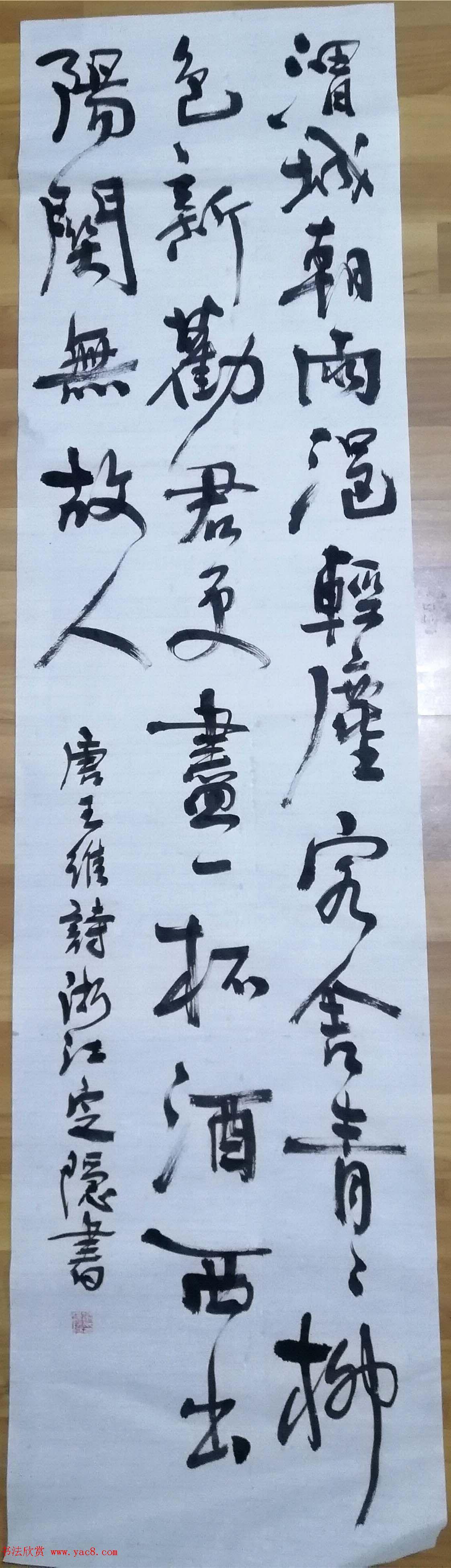 周文胜/谢巍琦书法作品选刊