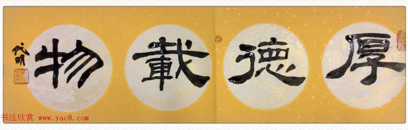 黄代明/储辉隶书法书作品